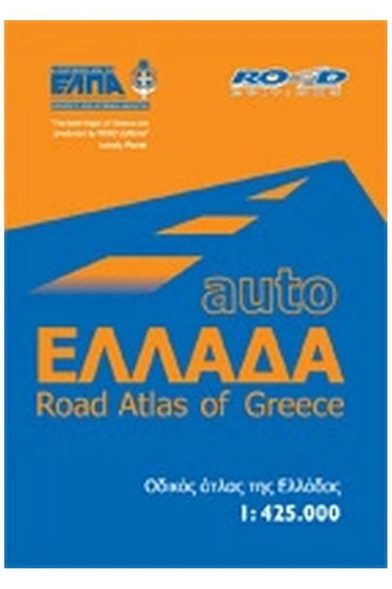 Road Editions Greece atlas spir. road ed. (+r) (greek/english) 2008